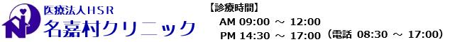 名嘉村クリニック